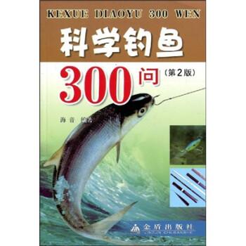 科学钓鱼300问 PDF版下载