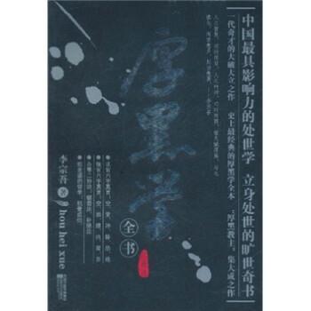 厚黑学全书 电子版下载