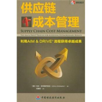 供应链成本管理:利用AIM&DRIVE流程获得卓越成果  [Supply Chain Cost Management] 电子书