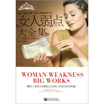 女人弱点大全集:不做讨人厌的女人 PDF电子版