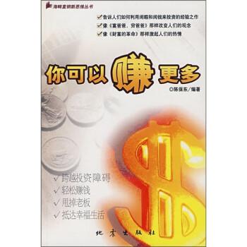 你可以赚更多 PDF版下载