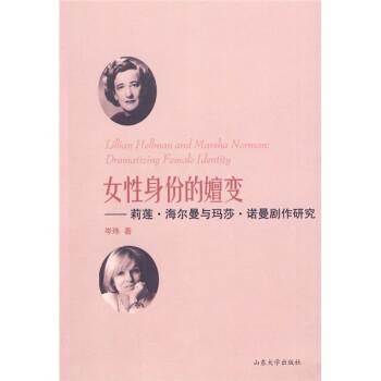 女性身份的嬗变:莉莲·海尔曼与玛莎·诺曼剧作研究 电子书下载