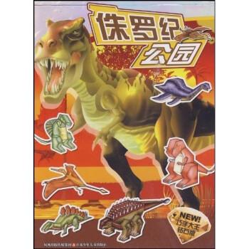 巧手大王:侏罗纪公园 [3-6岁] 试读