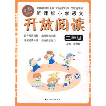 新课标小学语文开放阅读 电子书下载