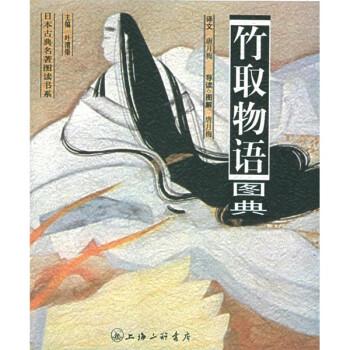 竹取物语图典 电子版下载