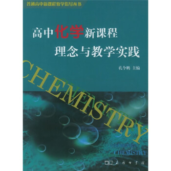 《高中化学新课程理念与教学实践》图片