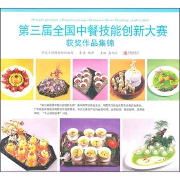 第三届全国中餐技能创新大赛获奖作品集锦 在线