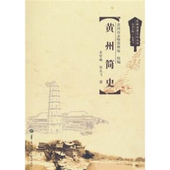 黄州简史 电子书下载