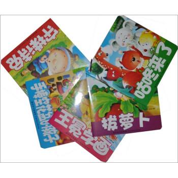 幼儿亲子小故事4 [3-6岁] PDF电子版