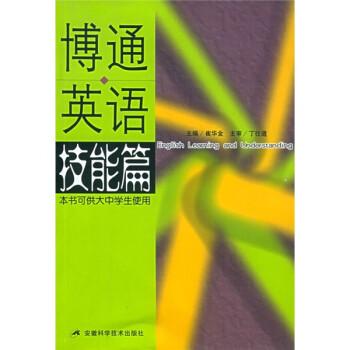 博通英语 试读