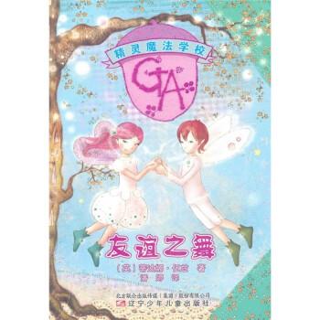 精灵魔法学校:友谊之舞 [7-10岁] 电子版下载