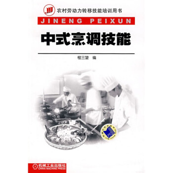 中式烹调技能 下载