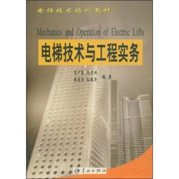 电梯技术培训教材:电梯技术与工程实务 下载