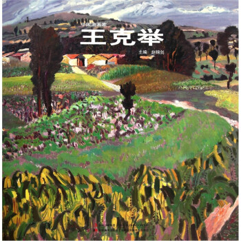 中国油画家:王克举 PDF版