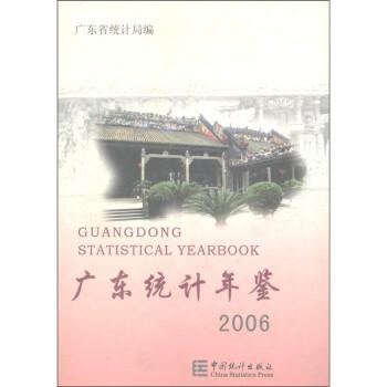 广东统计年鉴  [Guangdong Statistical Yearbook] 电子版