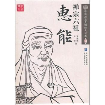 禅宗六祖:惠能 PDF电子版
