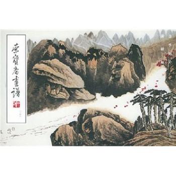 荣宝斋画谱151 PDF版