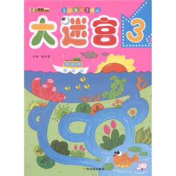 小笨熊典藏·多功能动手游戏:大迷宫 [3-6岁] 电子版