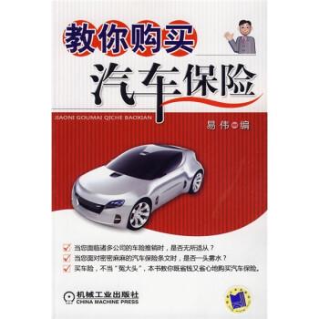 教你购买汽车保险 电子书下载