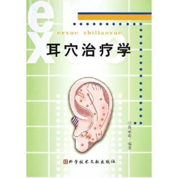 耳穴治疗学 电子书下载