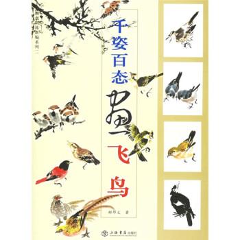 千姿百态画飞鸟 PDF版下载