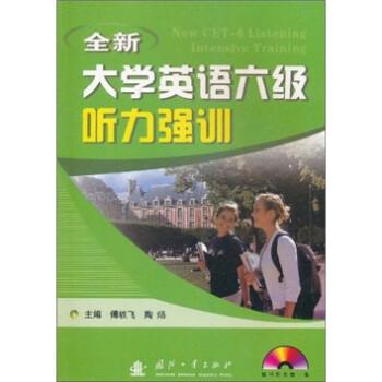 全新大学英语6级听力强训 试读