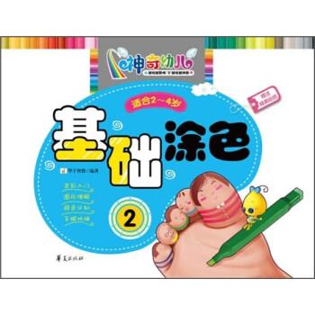 神奇幼儿系列·基础涂色:2 [2-4岁] 电子版