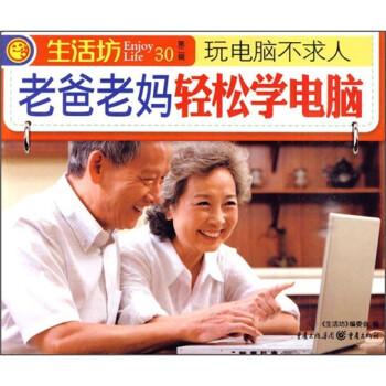 玩电脑不求人:老爸老妈轻松学电脑 PDF版下载