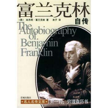 名人名传文库:富兰克林自传 电子版下载