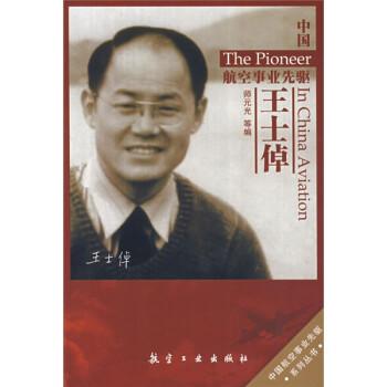 中国航空事业先驱王仕倬 试读