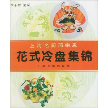 上海名厨邢宗思:花式冷盘集锦 在线下载