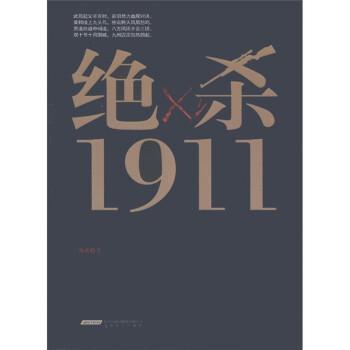 绝杀1911 试读