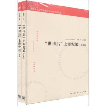 """""""世博后""""上海发展 PDF版下载"""