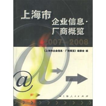 上海市企业信息·厂商概览 在线下载