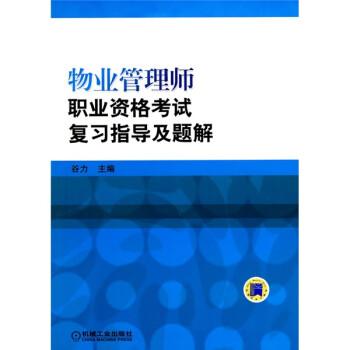 物业管理师职业资格考试复习指导及题解 PDF版下载