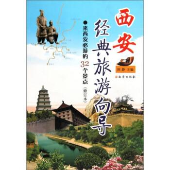 西安经典旅游向导 PDF电子版