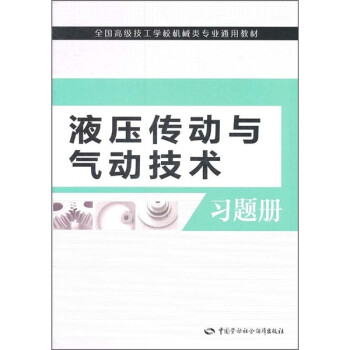 全国高级技工学校机械类专业通用教材:液压传动与气动技术习题册 电子书下载