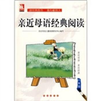 亲近母语经典阅读 电子版