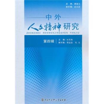 中外人文精神研究 PDF版下载