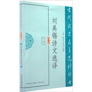 古代文史名著选译丛书:刘禹锡诗文选译 电子版下载