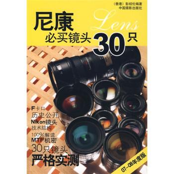 尼康必买镜头30只 PDF电子版