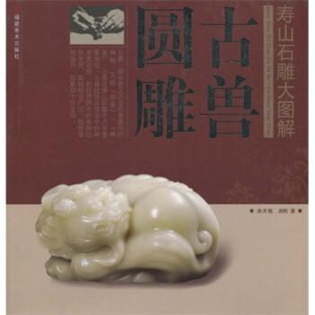 寿山石雕大图解:古兽圆雕 电子书