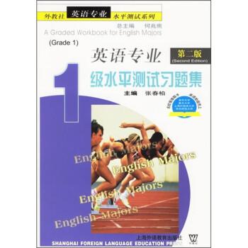 外教社英语专业水平测试系列:英语专业1级水平测试习题集 电子书