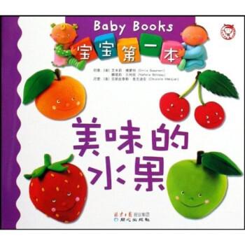 宝宝第一本:美味的水果 [0-2岁] PDF版