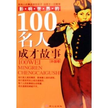 影响世界的100位名人成才故事 [11-14岁] 电子版下载
