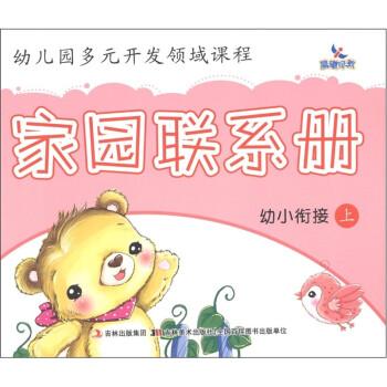 幼儿园多元开发领域课程:家园联系册 [3-6岁] PDF版