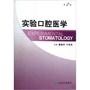 实验口腔医学  [Experimental Stomatology] 电子书下载