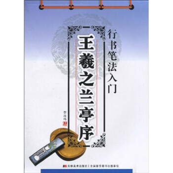 行书笔法入门:王羲之兰亭序 在线下载