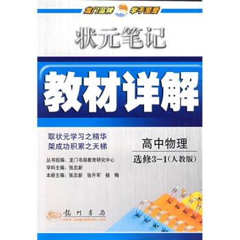 状元笔记教材详解:高中物理 PDF电子版