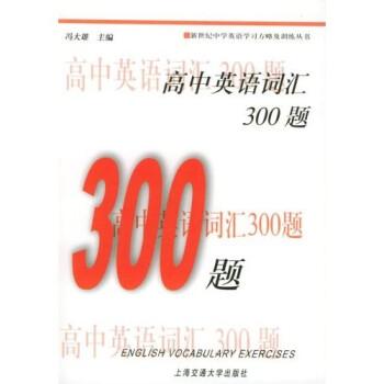新世纪中学英语学习方略及训练丛书:高中英语词汇300题 电子版下载